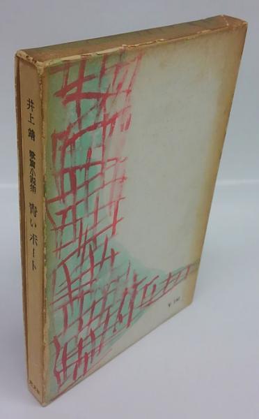 青いボート 掌篇小説集(井上靖) / 古本、中古本、古書籍の通販は「日本 ...