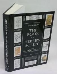 The Book of Hebrew Script  history, palaeography, script styles, calligraphy & design ヘブライ語の本