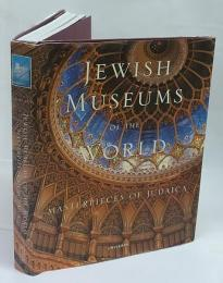 Jewish Museums of the World: Masterpieces of Judaica  世界のユダヤ人博物館