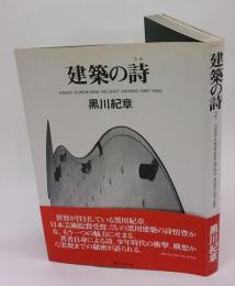 建築の詩 Kisho Kurokawa recent works 1987-1992