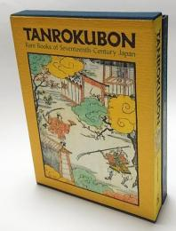 丹緑本 Tanrokubon  Rare Books of Seventeenth-century Japan ハードカバー
