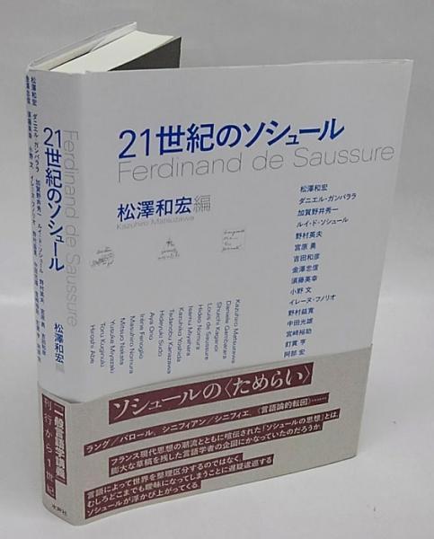 21世紀のソシュール(松澤和宏 編...