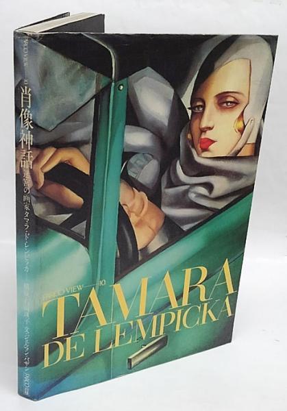タマラ・ド・レンピッカの画像 p1_14