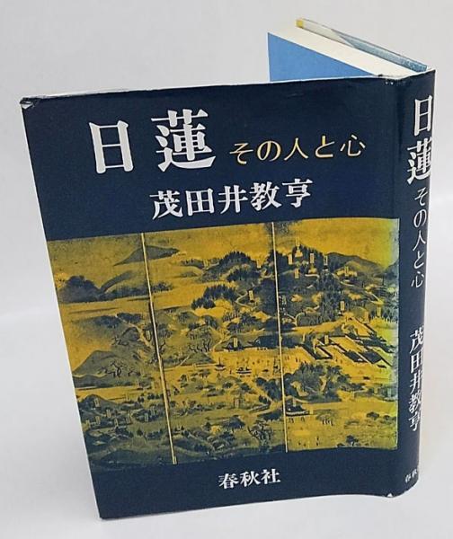 日蓮 その人と心(茂田井教亨) / ...