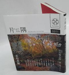 片隅 no. 3 (2016 autumn) 九州限定
