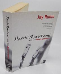 Haruki Murakami and the music of words 村上春樹と言葉の音楽