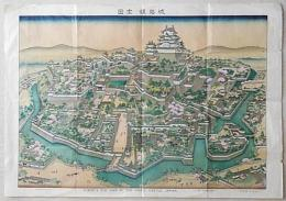 国宝 姫路城  A Birds eye view of the Himeji Castle, JAPAN (18  CENTURY)
