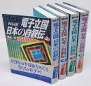 NHK電子立国日本の自叙伝 全4巻揃