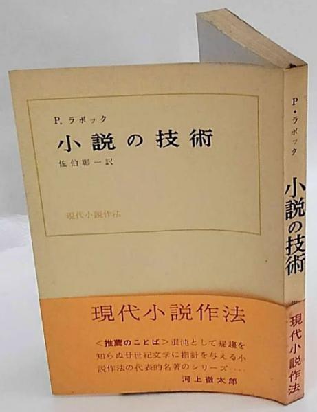 小説の技術 現代小説作法(P.ラボック 佐伯彰一 訳) / 古本、中古本、古 ...