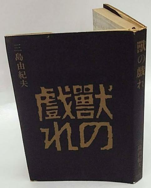 獣の戯れ(三島由紀夫) / 岩森書店 / 古本、中古本、古書籍の通販は ...
