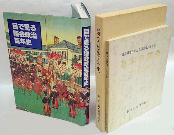目で見る議会政治百年史 議会制度百年史-別冊-、日本の議会100年(図録 ...