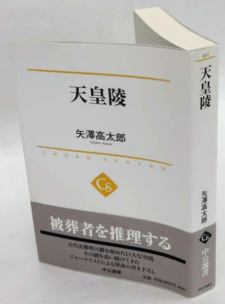 天皇陵 中公選書011(矢澤高太郎) / 岩森書店 / 古本、中古本、古書籍の ...
