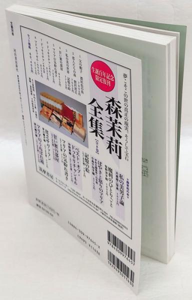KAWADE夢ムック 文藝別冊 総特集:森茉莉 天使の贅沢貧乏 :(白石かずこ ...