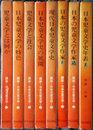 講座 日本児童文学 1~7巻+日本児童文学史年表1
