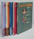スタジオジブリ作品関連資料集 型録 全5巻揃
