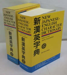 新漢英字典 New Japanese-English character dictionary