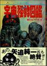 SF宇宙怪物図鑑 ジャガーバックス 復刻版