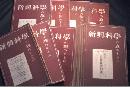 新興科学の旗のもとに(元版・創刊昭3/10〜終刊昭4/12、全15冊揃)