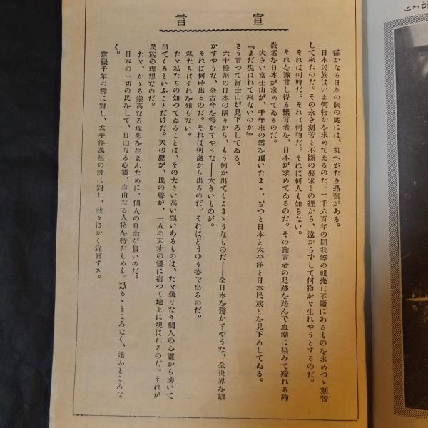 鶴見祐輔主宰『新自由主義』 (...