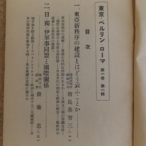 東京 ベルリン ローマ』(三邦出版社、昭和14年)(唐島基智三他) / 蟻 ...