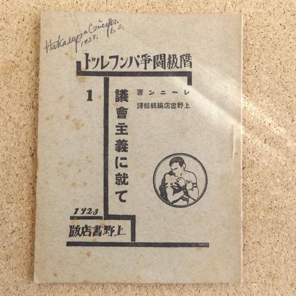 階級闘争パンフレット(1) レーニン『議会主義について』(上野書店 ...