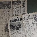 『総評 主婦の会』 (日本労働組合総評議会、1975年10月/11月)