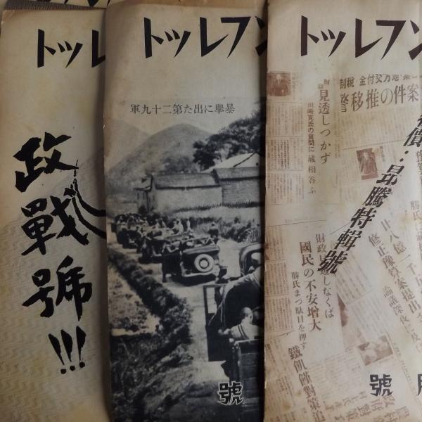 立憲民政党「民政パンフレット」(昭和11年4月、昭和12年1月〜7月)計8 ...