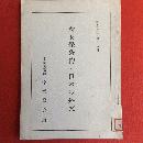 『新安保条約と日本の外交』 (衆議院議員 宇都宮徳馬、昭和35年5月、私家版)