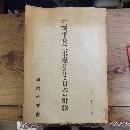 『三戦争及二事変における日本の財政』 (国政研究会、昭和13年1月)