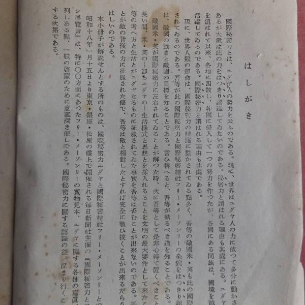 国際秘密力とフリー・メーソンリー」解説(国際政経学会、昭和18年 ...
