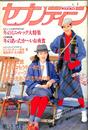 週刊セブンティーン 1977年12月6日号 冬のミニ・ルック大特集 ピンク...