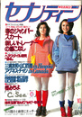週刊セブンティーン 1977年2月8日号 三浦友和・山口百恵in Hawa...