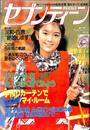 週刊セブンティーン 1979年11月13日号 友和・百恵 結婚します 他
