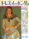 ドレスメーキング 10月号臨時増刊 No384 誰でも作れるパリのファッション