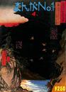 月刊まんがNO.1 1973年4月号 第2巻第4号 芳谷圭児 藤子不二雄 ...