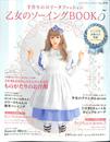 乙女のソーイングBOOK5 手づくりのロリータファッション