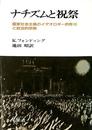 ナチズムと祝祭 国家社会主義のイデオロギー的祭儀と政治的宗教