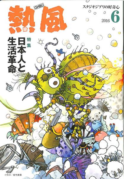熱風 Ghibli スタジオジブリの好奇心 2016年6月 第14巻第6号 特集 日本人
