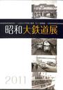 昭和大鉄道展 ふるさとの汽車と電車 そして連絡船 図録
