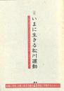 記録 いまに生きる松川運動 松川事件50周年記念全国集会の記録 1999....