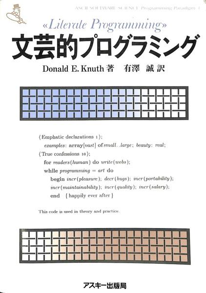 文芸的プログラミング donald e knuth 有 よみた屋 吉祥寺店 古本