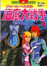 テレビ海底大戦争 アクションコミックスアニメ版19