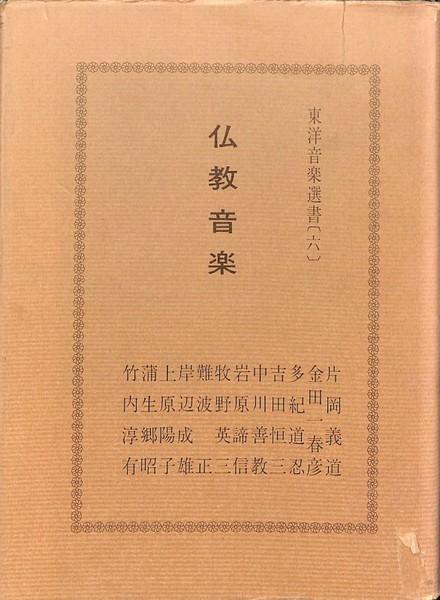 仏教音楽 東洋音楽選書6(東洋音楽学会) / 古本、中古本、古書籍の通販 ...