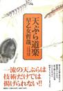 天ぷら道楽