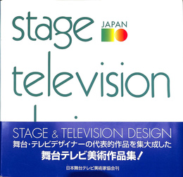 STAGE & TELEVISION DESIGN No.5 日本の舞台テレビ美術第5集