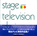 STAGE & TELEVISION DESIGN No.5 日本の舞台テ...