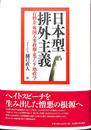 日本型排外主義 在特会・外国人参政権・東アジア地政学