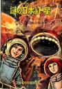 謎のロボット星 少年少女世界科学冒険全集29