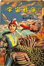 宇宙戦争 少年少女世界科学冒険全集25