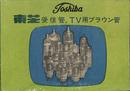 東芝受信管、TV用ブラウン管